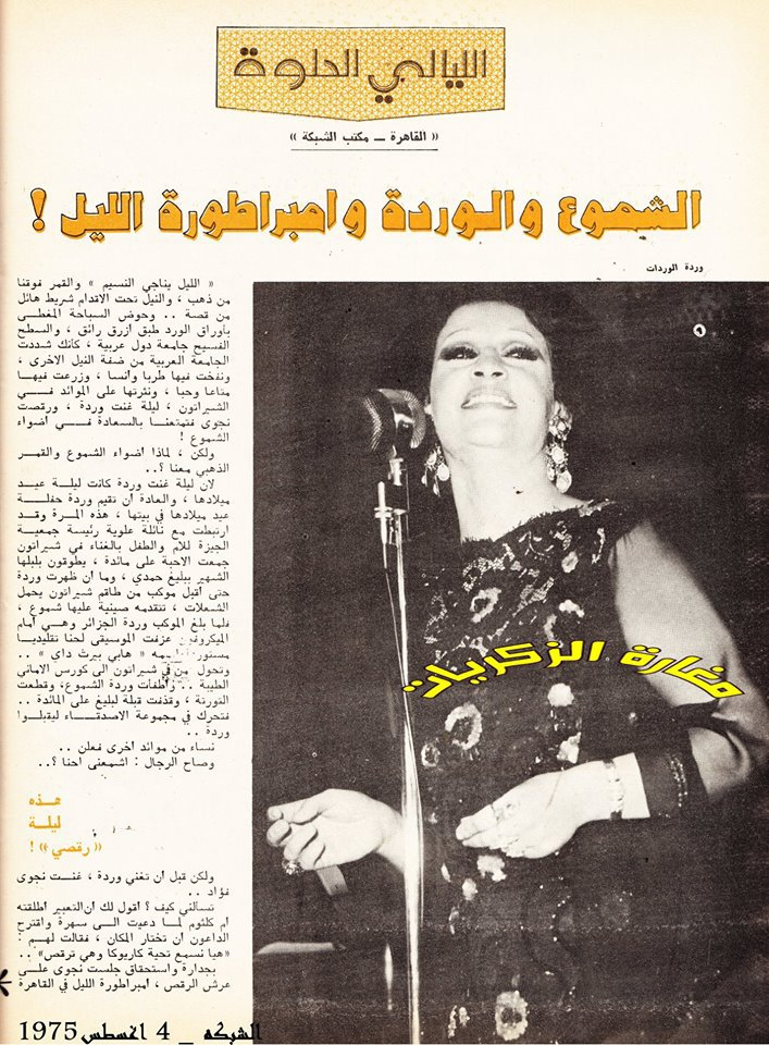 وردة الجزائرية في مجلة الشبكة 1975