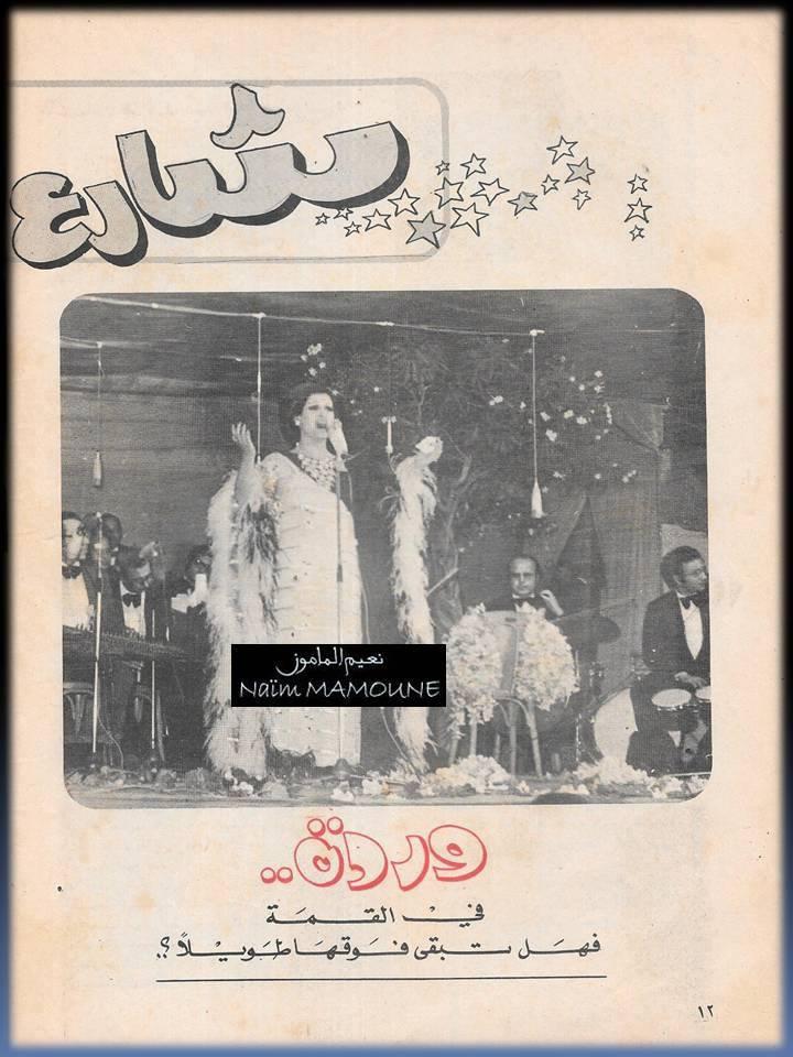 وردة الجزائرية - مجلة الموعد  26 سبتمبر 1974