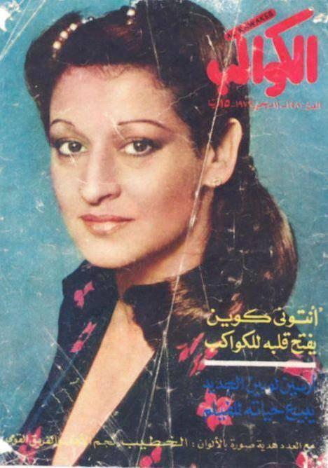 وردة - مجلة الكواكب  1979