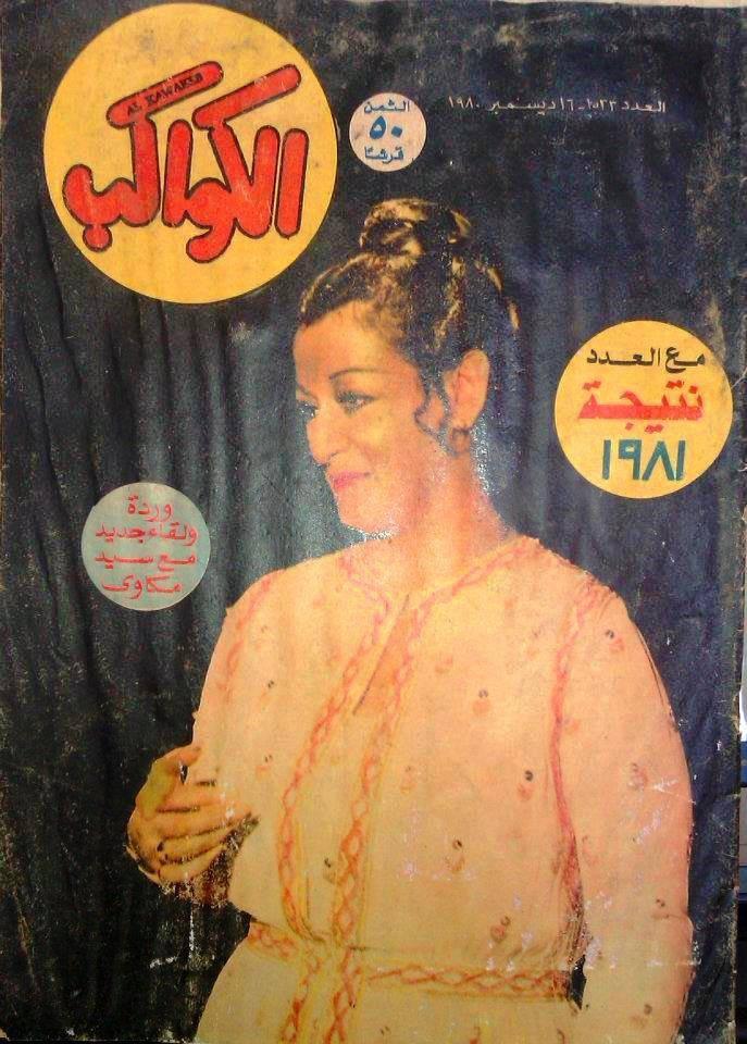 وردة - مجلة الكواكب 1980