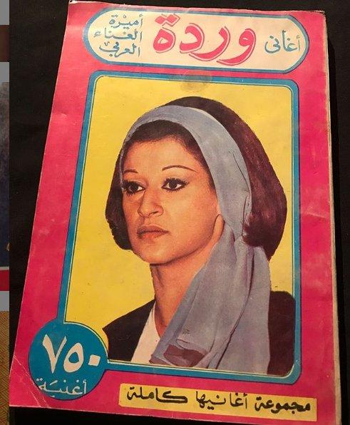 Warda AL-Jazairia  وردة الجزائرية