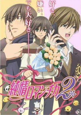 Junjō Romantica 2