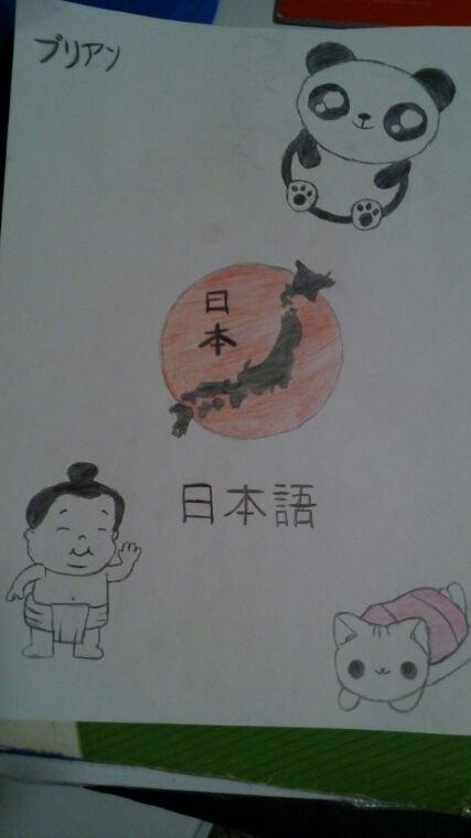 Page de garde cahier de japonais