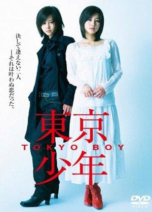 Tokyo Boy (Tokyo shonen)