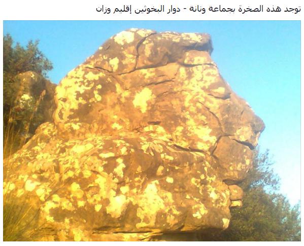 La pierre-Lion  (c'est au Maroc)