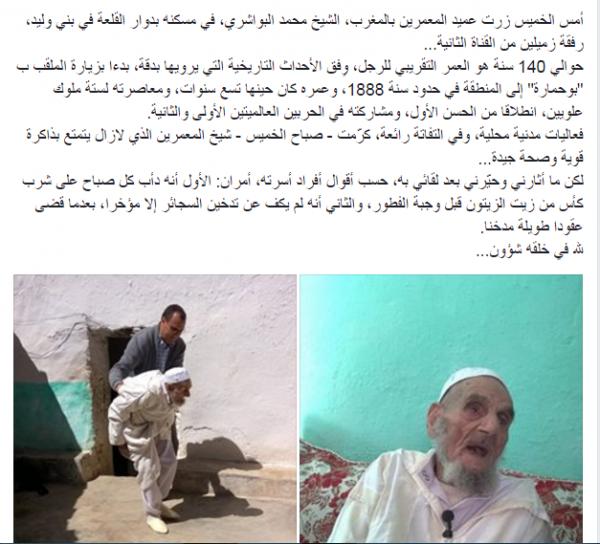 à 140 ans un marocain fume encore