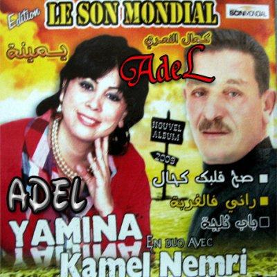 cheba yamina et kamel nemri