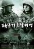 Tae Guk Gi : The Brotherhood of War