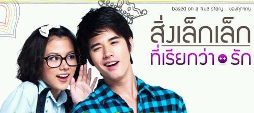 A little thing called love : film thailandé