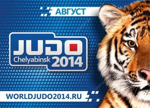 Les Championnats du monde séniors de Judo 2014 à Chelyabinsk (Russie) en LIVE STREAMING...