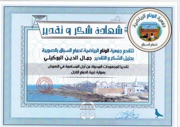 From Association AWSC Essaouira