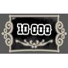 10 000 e COM'S ....................
