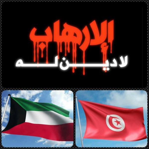 الله يرحم شهداء وضحايا الإرهاب في #تونس .. والله يحمي أوطاننا... لا للإرهاب!