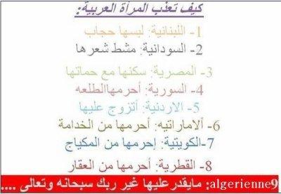 zhar les algeriens msakan