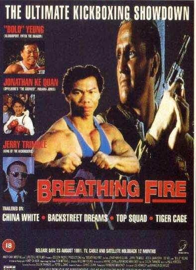 Le souffle de feu aka Breathing fire 1991