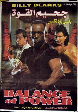 Balance of power aka Pouvoir de Justice aka DOJO 1996