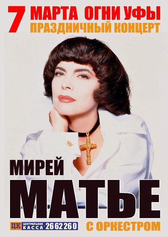 Mireille Mathieu - Russland 2013
