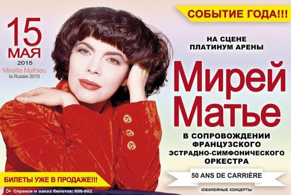 Tour führt 2015 auch nach Russland