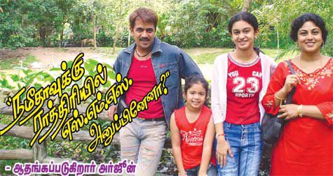 Arjun Family - Anitha Reena