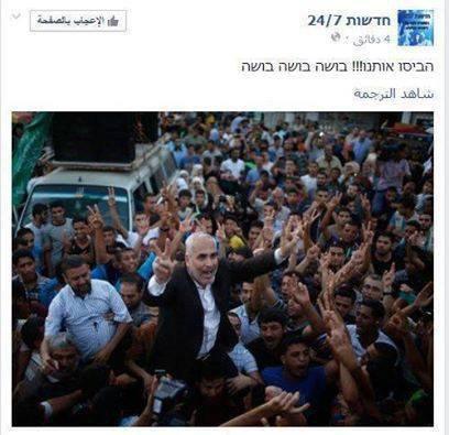 """conclusion de l'attaque terroriste d'israkill contre gaza d'aprés la media de zioniste """" la honte la honte """""""