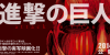 Shingeki no Kyojin bénéficiera d'un film live + Affiche Fictive