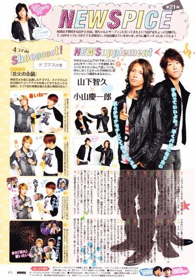 Potato octobre 2011 NEWSpice - Koyama & Yamapi