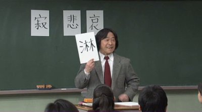 Petit cours de kanji vite fait (assisté de Kinpachi sensei)