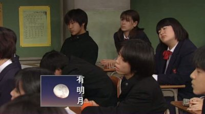 Petit cours de kanji assisté de Kinpachi sensei, jamais 2 sans 3