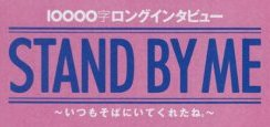 Myojo - interviews de 10000 caractères ~ article récapitulatif