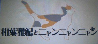 Aiba Masaki to NyanNyanNyan (jweb du drama Mikeneko) vol.6