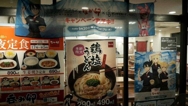 Un petit repas en mode SAO au Japon :p ...