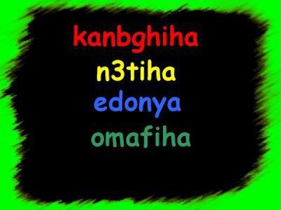 kANbRiha_N3TihA-N3TihA_dONya-wMaFihA