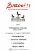 ST PHILBERT, VIEUX DU 09/08/2020