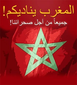 تظاهرة ضخمة في الدار البيضاء تأكيداً لمغربية الصحراء