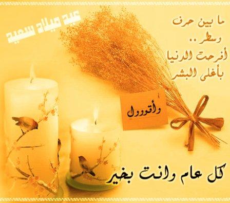 عيد مــيـلاد حبي