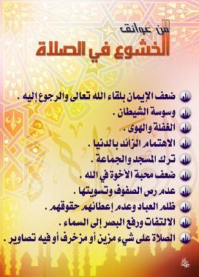 بعض مبطلات الصلاة بسم الله الرحمن الرحيم