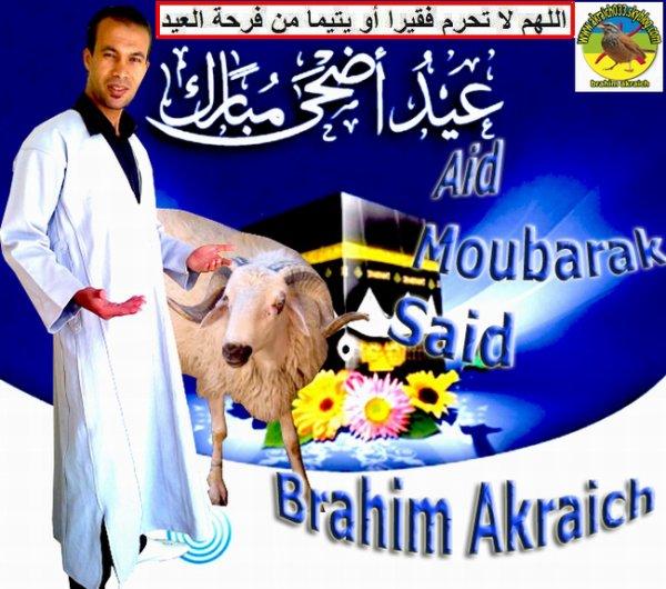 اللهم لا تحرم فقيرا أو يتيما من فرحة العيد