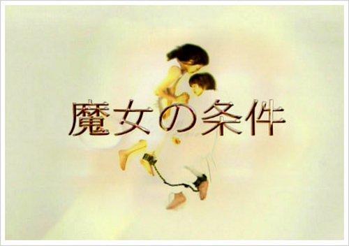 Majo No Jouken (japonais)