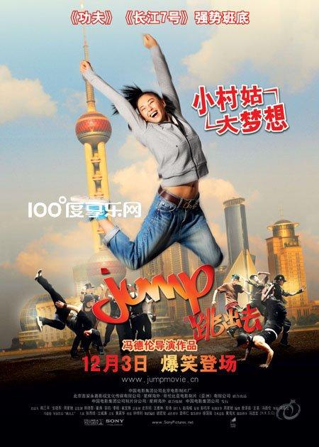 Jump (film coréen)