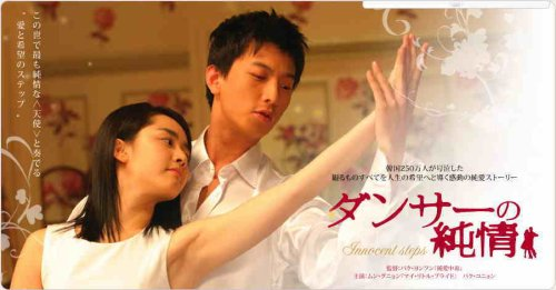 Innocent Step (film coréen)