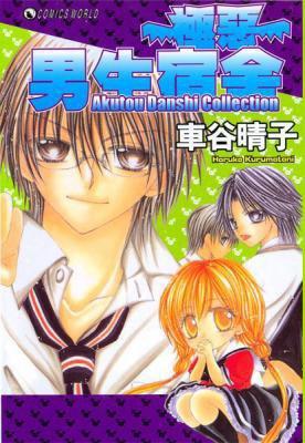 Akutô Danshi Collection