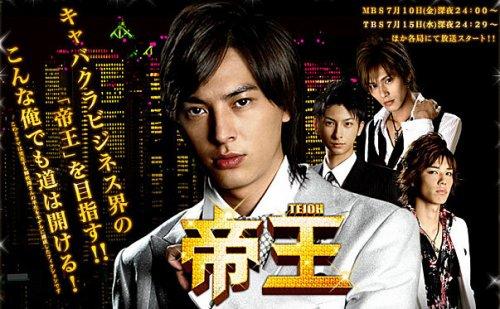 Teioh (japonais)