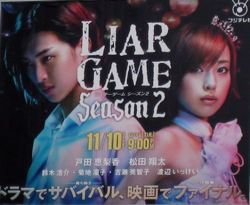 Liar game s2 (japonais)