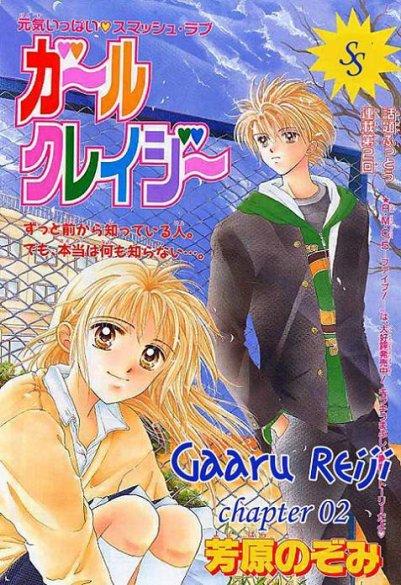 Gaaru Reiji