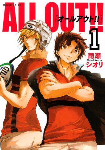 critique manga#1: ALL OUT