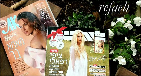 .  Bar est en couverture du magazine AT en Israël.  Découvrez-le en dessous! refaeli.skyrock.com .