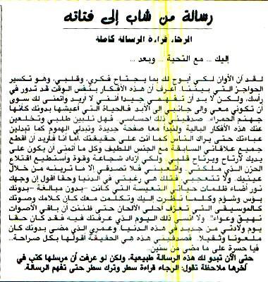 Une Lettre Damour En Arab Je Taime Youssra