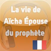 """la Vie de Aïcha épouse du prophète """" Qu'Allah l'agrée"""""""