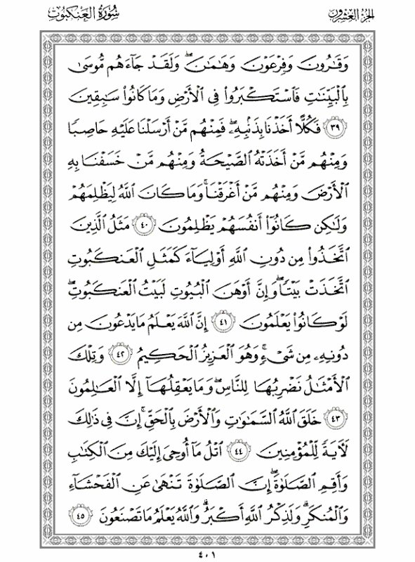 sourate 29