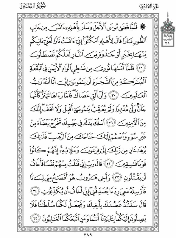 sourate 28